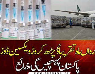 15m-doses-of-covid-vaccines-to-reach-pakistan-this-month