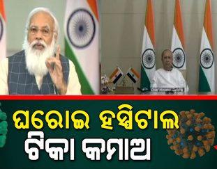 chief-minister-naveen-patnaik-seeks-95-pc-covid-vaccine-dispensation-for-odisha-nandighoshatv