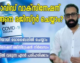 covid-vaccine-registration-malayalam-how-to-register-for-covid-vaccine-malayalam