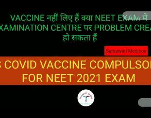 is-covid-vaccine-compulsory-for-neet-2021-exam-neet-latest-news-is-vaccine-certificate-important
