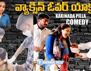 kakinada-pilla-reaction-on-celebrities-covid-vaccine-kakinada-pilla-comedy-video-kakinada-pilla