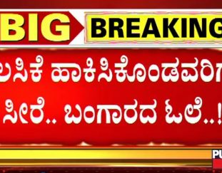 bumper-offer-for-women-who-gets-covid-vaccine-koppal-urban-development-authority
