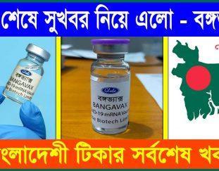 finally-the-bangladeshi-covid-vaccine-bangavax-coming-soon-for-human-use