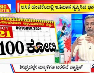 big-bulletin-with-hr-ranganath-india-celebrates-100-cr-covid-vaccine-milestone-oct-21-2021
