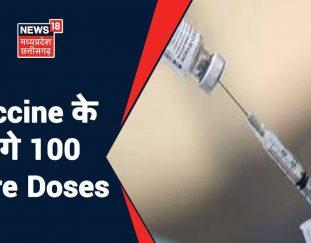 india-%e0%a4%ae%e0%a5%87%e0%a4%82-covid-vaccine-%e0%a4%95%e0%a5%87-%e0%a4%b2%e0%a4%97%e0%a5%87-100-crore-doses-%e0%a4%ac%e0%a4%a8%e0%a4%be-%e0%a4%b5%e0%a4%bf%e0%a4%b6%e0%a5%8d%e0%a4%b5-%e0%a4%b0