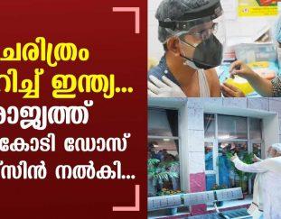 india-achieves-100-crore-covid-vaccine-milestone-keralakaumudi