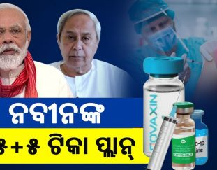 cm-naveen-suggests-centre-for-955-covid-vaccine-ratio-for-govt-private-hospital-kalinga-tv