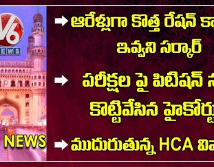 ghmc-covid-vaccination-target-ts-govt-delay-in-new-ration-cards-v6-hamara-hyderabad-news