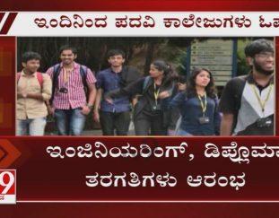degree-colleges-reopened-in-karnataka-covid-vaccine-mandatory