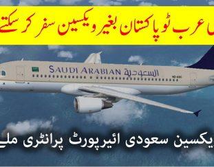 is-this-compulsory-covid-vaccine-traveling-from-saudi-arabia-to-pakistan-saudi-info