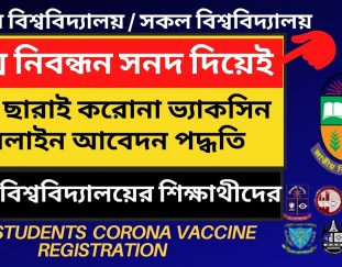 all-university-students-corona-vaccine-registration-without-nid-card-covid-vaccine-bd-2021