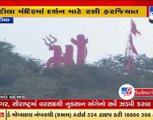 covid-vaccine-now-mandatory-for-devotees-to-visit-chotila-temple-surendranagar-tv9news