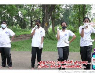 mission-covid-vaccine-svc-tvpm-city-vaccination-awareness-campaign-svc-kerala