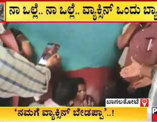 women-deny-to-take-covid-vaccine-in-bagalkot-vaccination