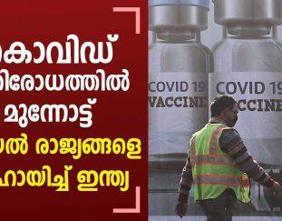 india-restarts-covid-vaccine-export-keralakaumudi